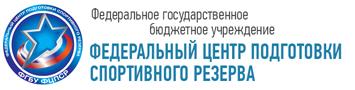 ФГБУ «Федеральный центр подготовки спортивного резерва»