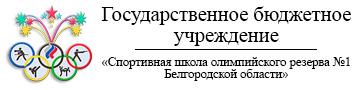 Спортивная школа олимпийского резерва №1 Белгородской области