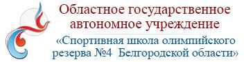 Областное государственное автономное учреждение «Спортивная школа олимпийского резерва №4 Белгородской области»