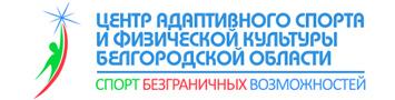 "ГБУ ""ЦАСиФК"" Белгородской области"